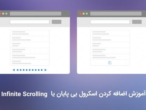 آموزش اضافه کردن اسکرول بی پایان یا infinite scroll