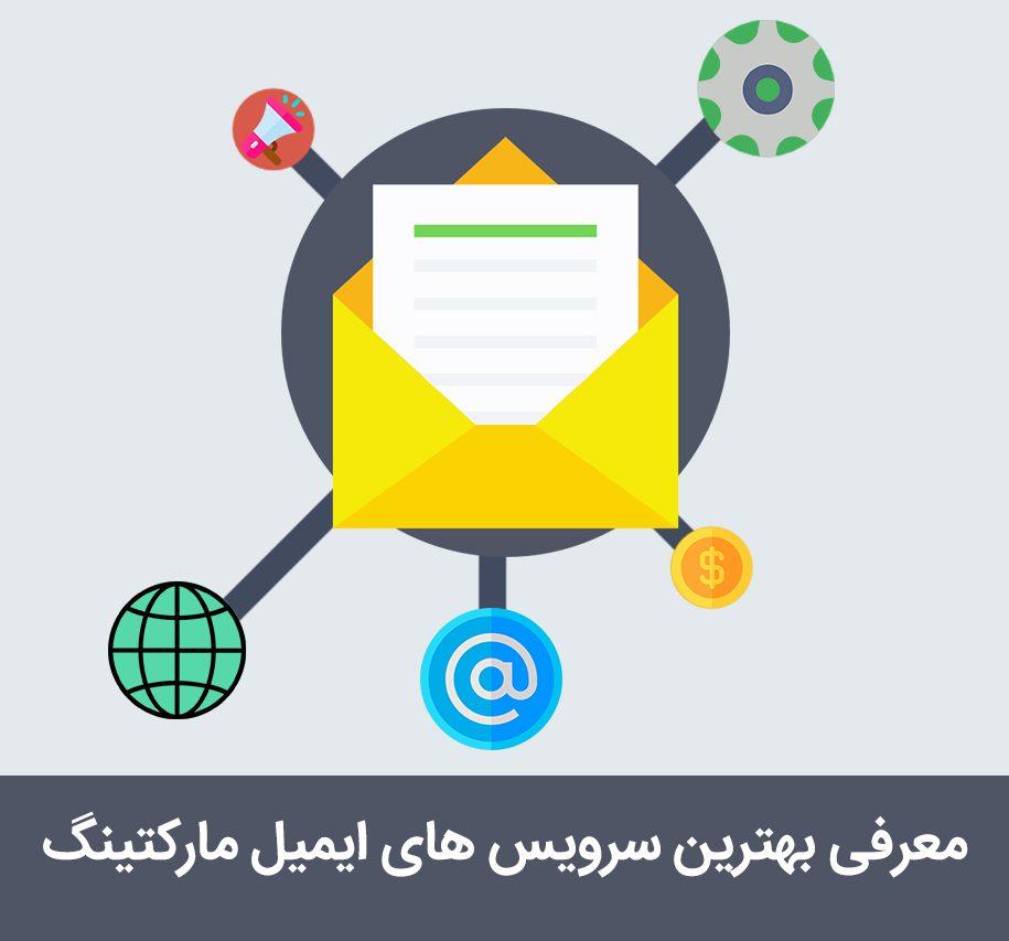 معرفی بهترین سرویس های ایمیل مارکتینگ برای کسب و کارهای وردپرسی