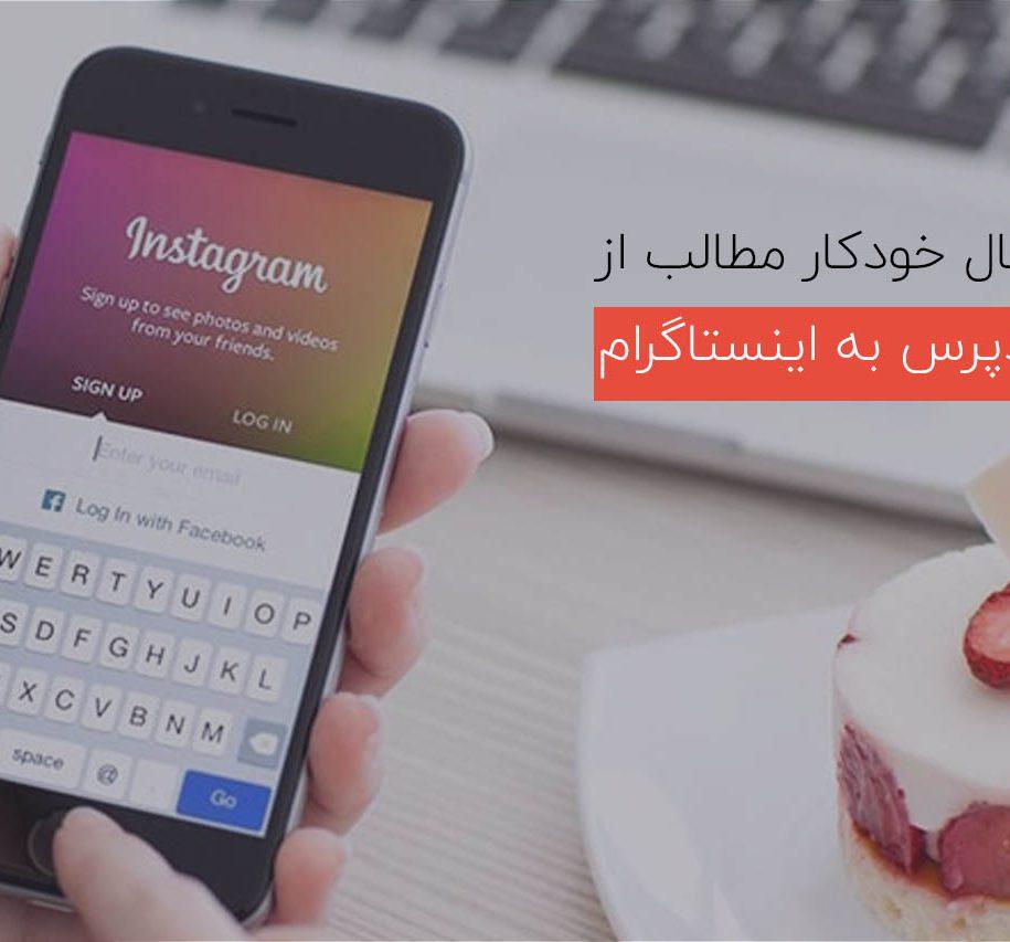 ارسال خودکار مطالب وردپرس به اینستاگرام   دانلود افزونه wp instagram