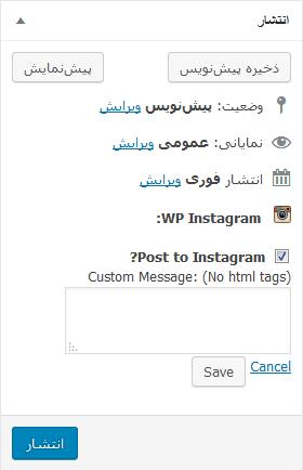 ارسال خودکار مطالب وردپرس به اینستاگرام | دانلود افزونه wp instagram