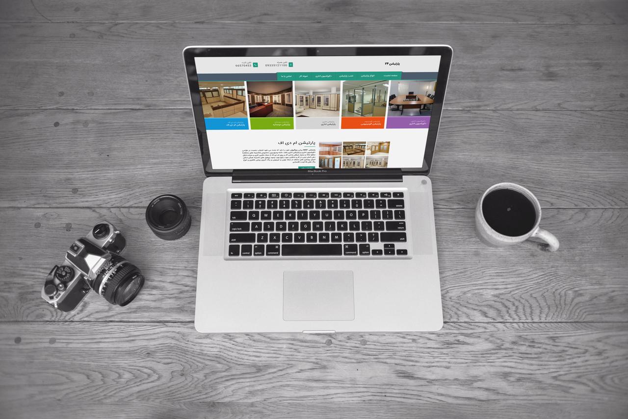 طراحی سایت شرکتی پارتیشن 24