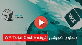 آموزش ویدئویی کار با افزونه w3 total cache - آموزش کش وردپرس