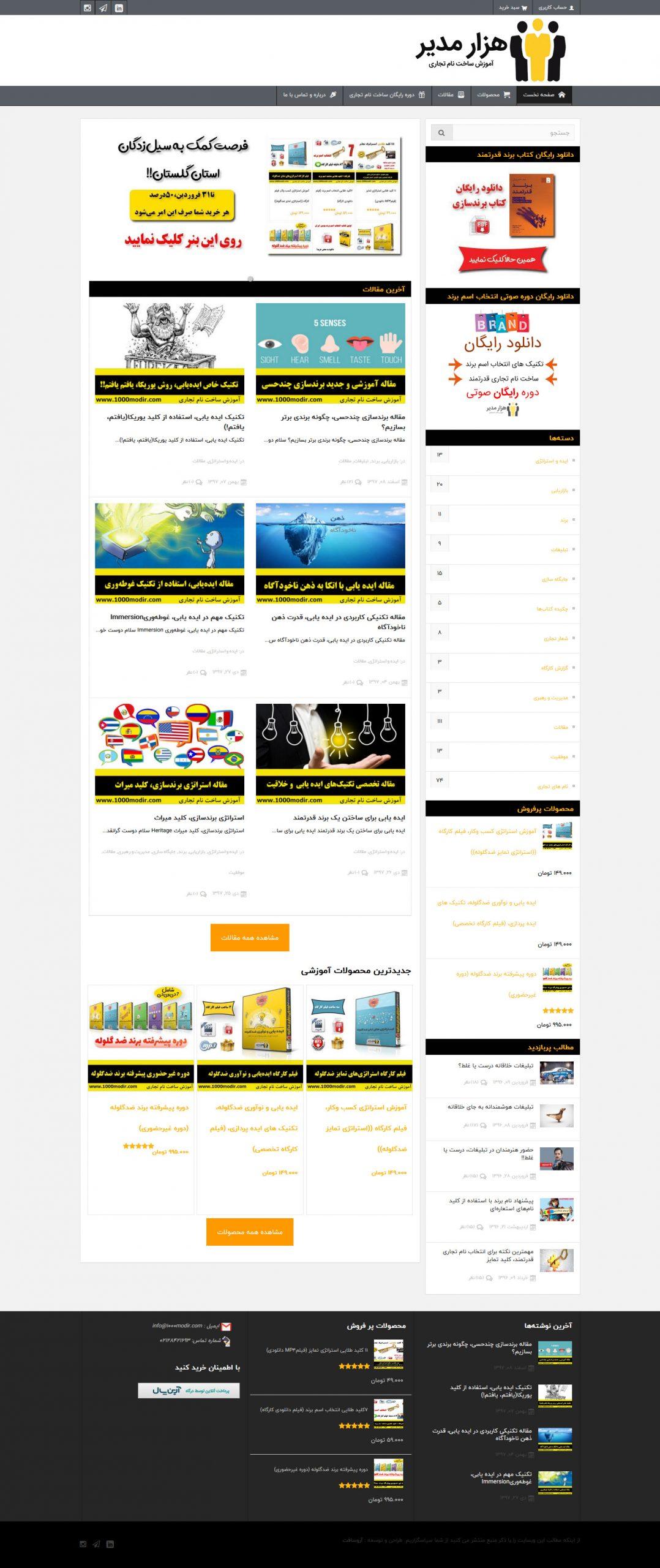 طراحی سایت آموزشی هزار مدیر ۱۰۰۰modir