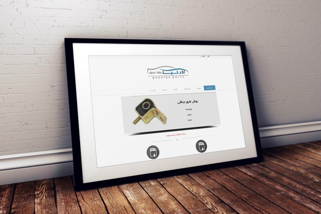 طراحی سایت شرکتی آذرکیا Azarkia | طراحی سایت شرکتی | طراحی سایت شرکتی با وردپرس | سایت شرکتی با وردپرس | طراحی سایت وردپرس