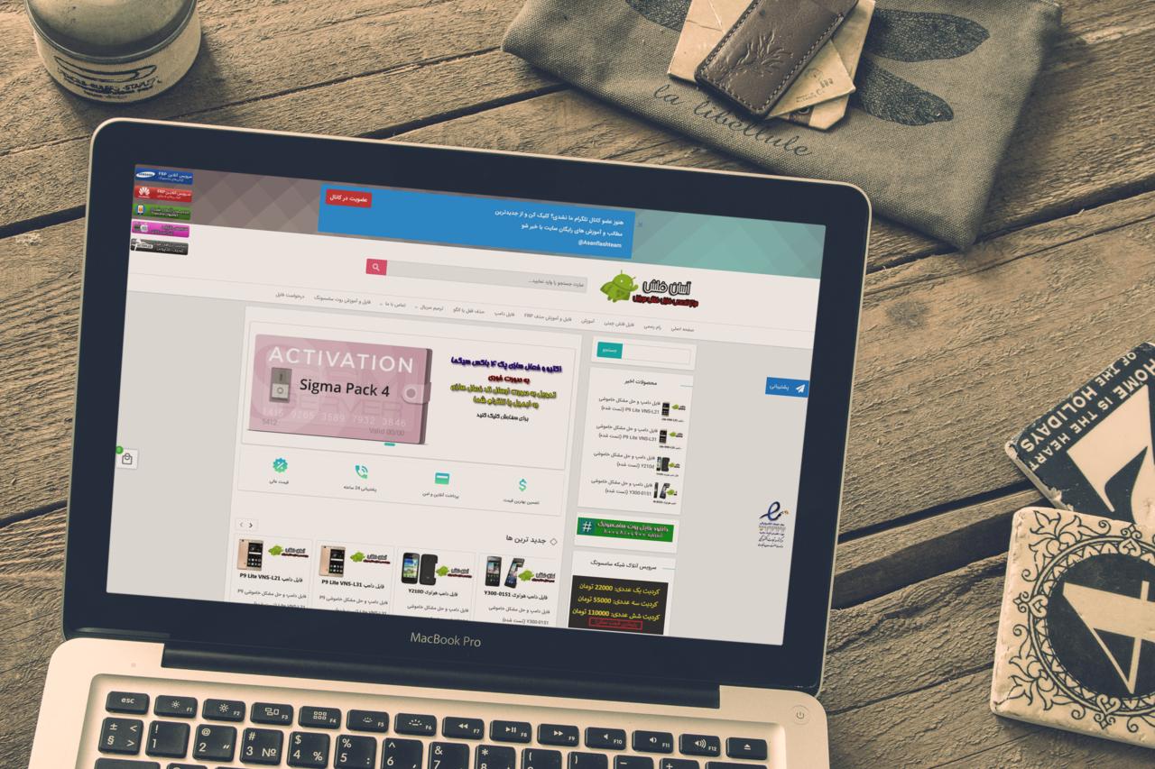 طراحی سایت فروشگاهی آسان فلش asanflash