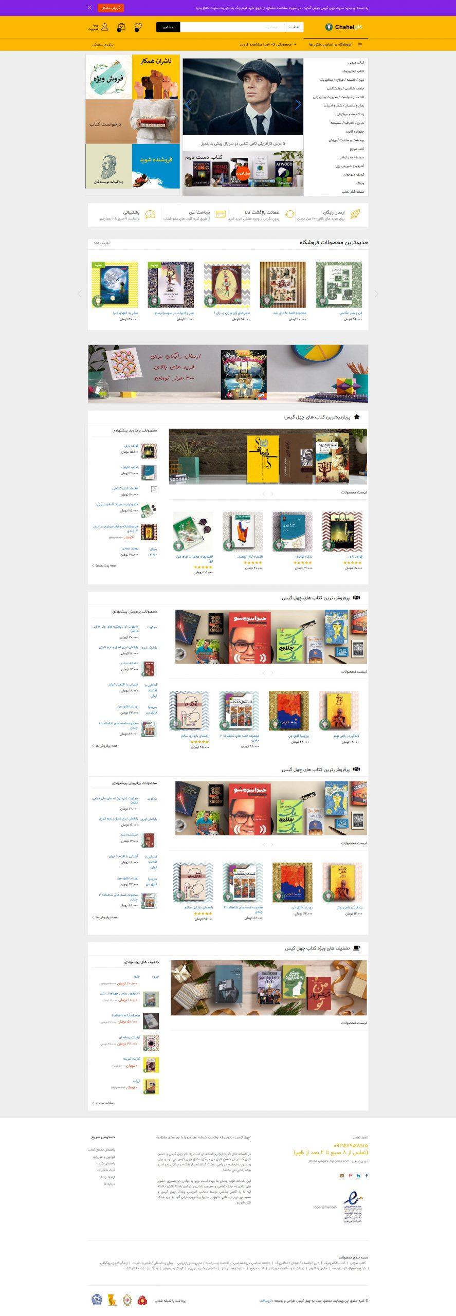 طراحی فروشگاه اینترنتی کتاب چهل گیس chehelgis