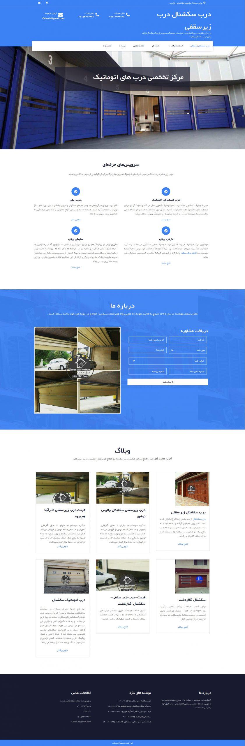 طراحی سایت شرکتی درب سکشنال درب زیر سقفی cshco