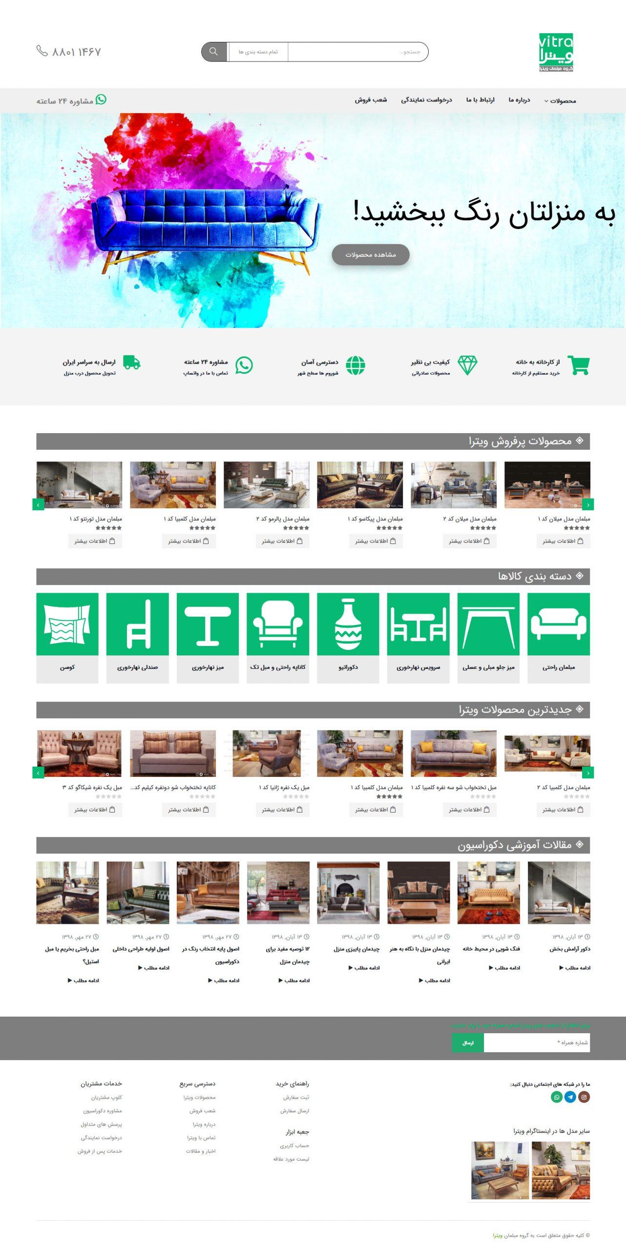 طراحی فروشگاه اینترنتی مبلمان ویترا VitraMobl