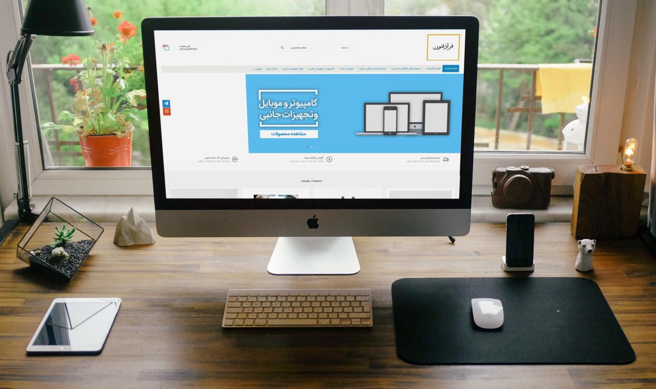 طراحی سایت فروشگاهی فرازفنون farazfonon