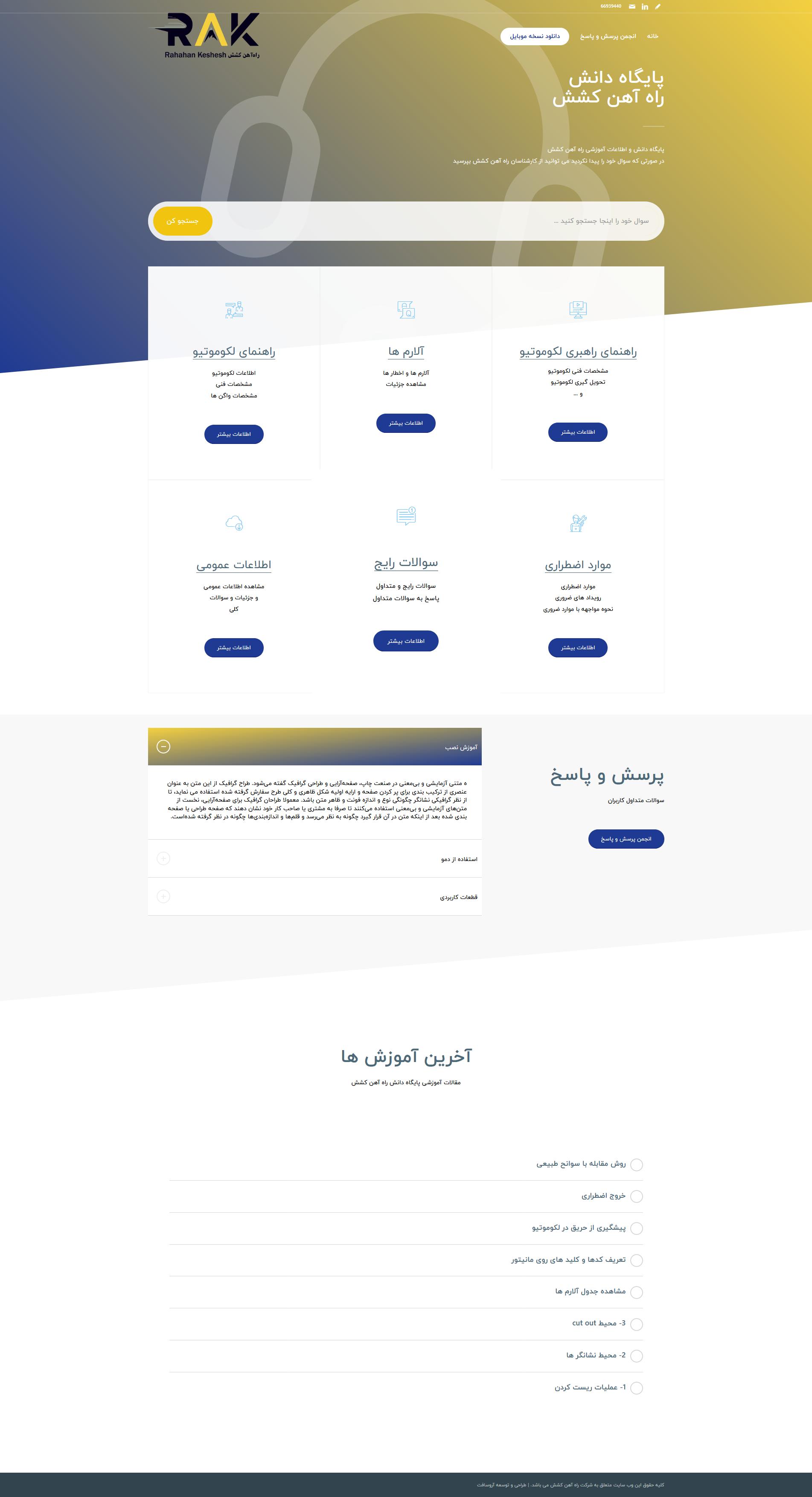 طراحی سایت شرکتی راه آهن کشش rak.co
