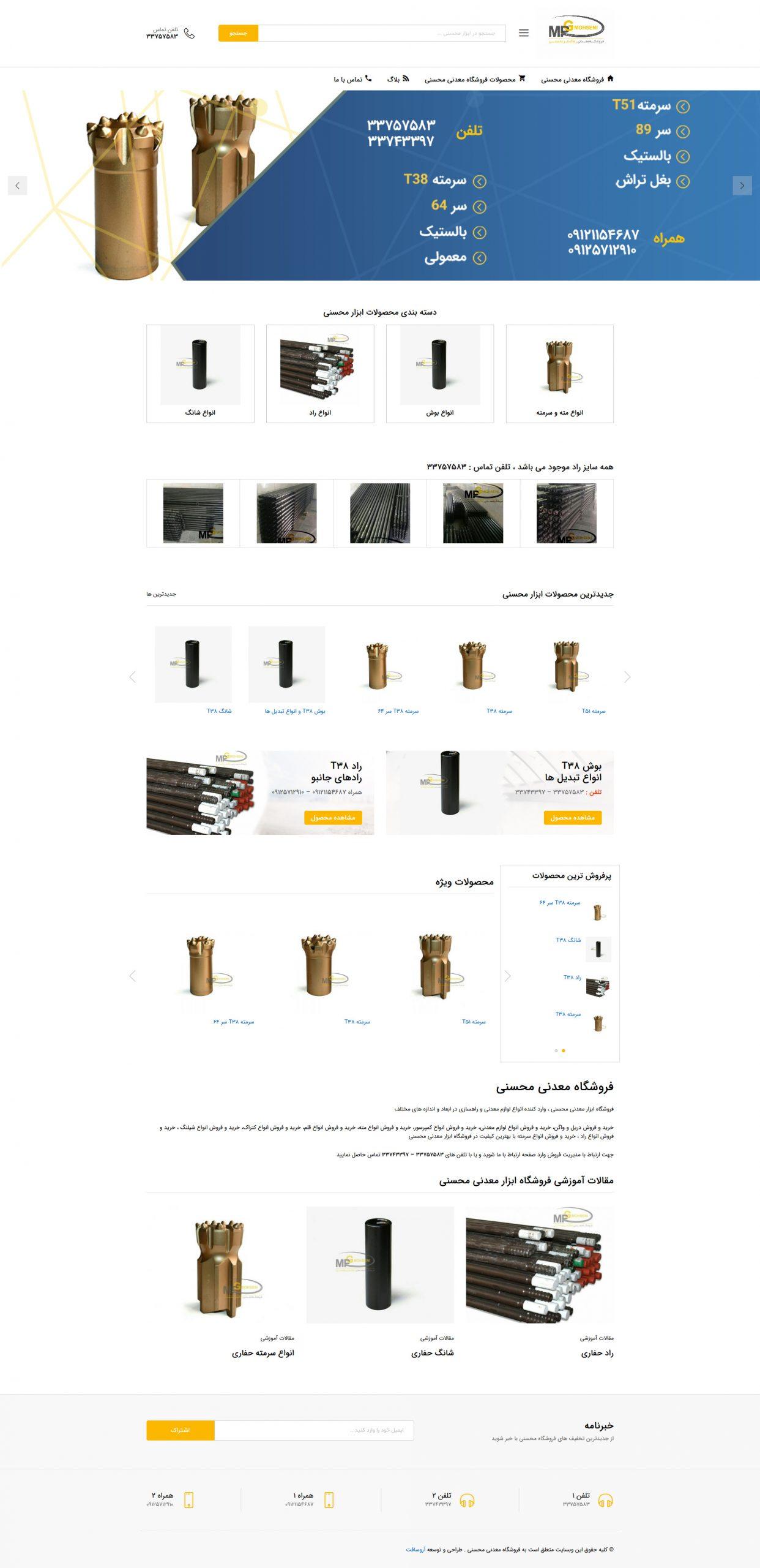 طراحی سایت فروشگاهی معدنی محسنی mrgmohseni