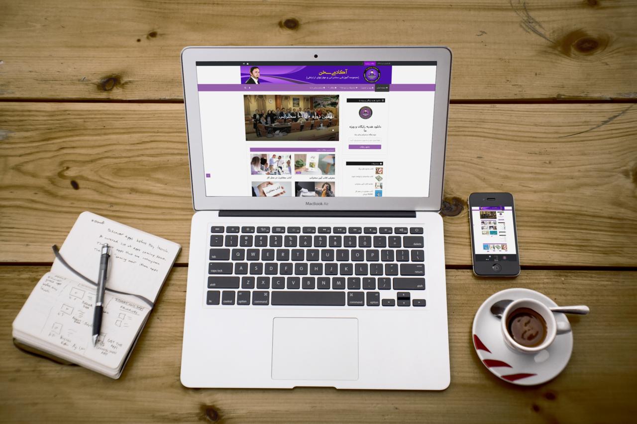 طراحی سایت آموزشی خانه آکادمی سخن academysokhan