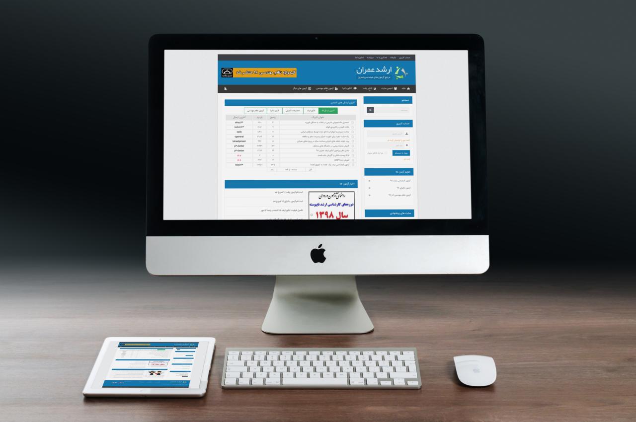 طراحی سایت آموزشی ارشد عمران arshadeomran