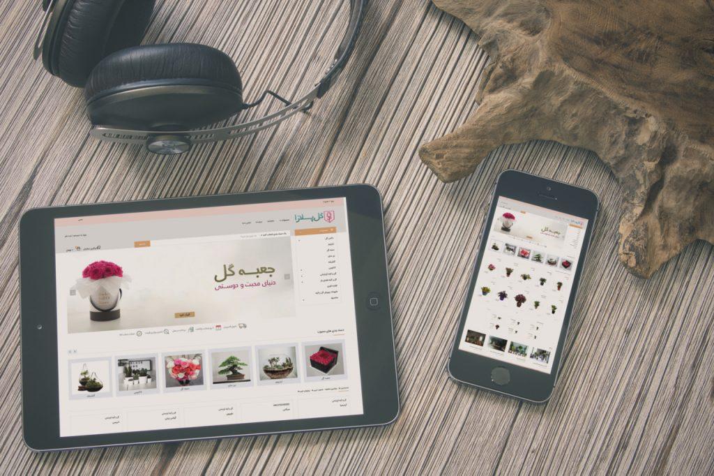 طراحی سایت فروشگاهی گل پلازا golplaza