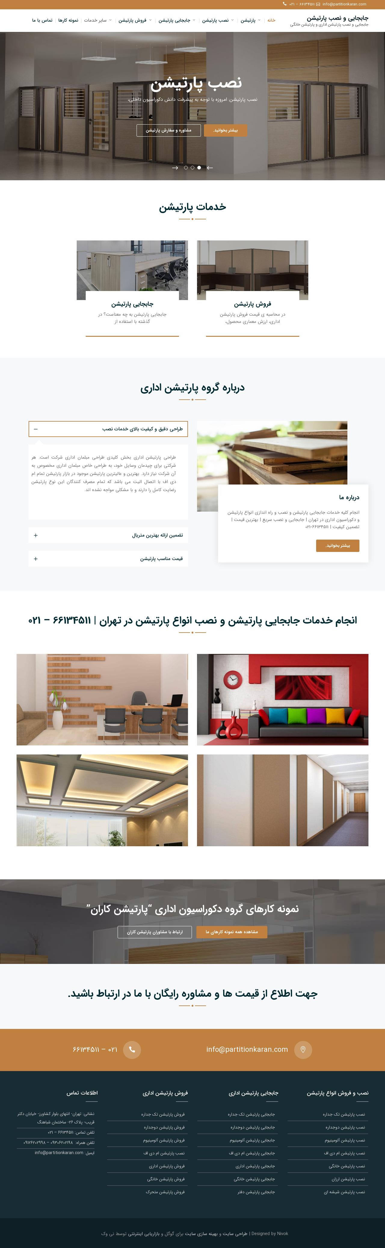طراحی سایت شرکتی جابجایی و نصب پارتیشن partitionkaran