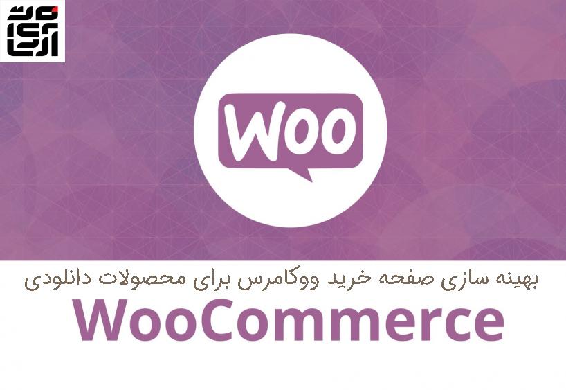 بهینه سازی صفحه خرید ووکامرس برای محصولات دانلودی